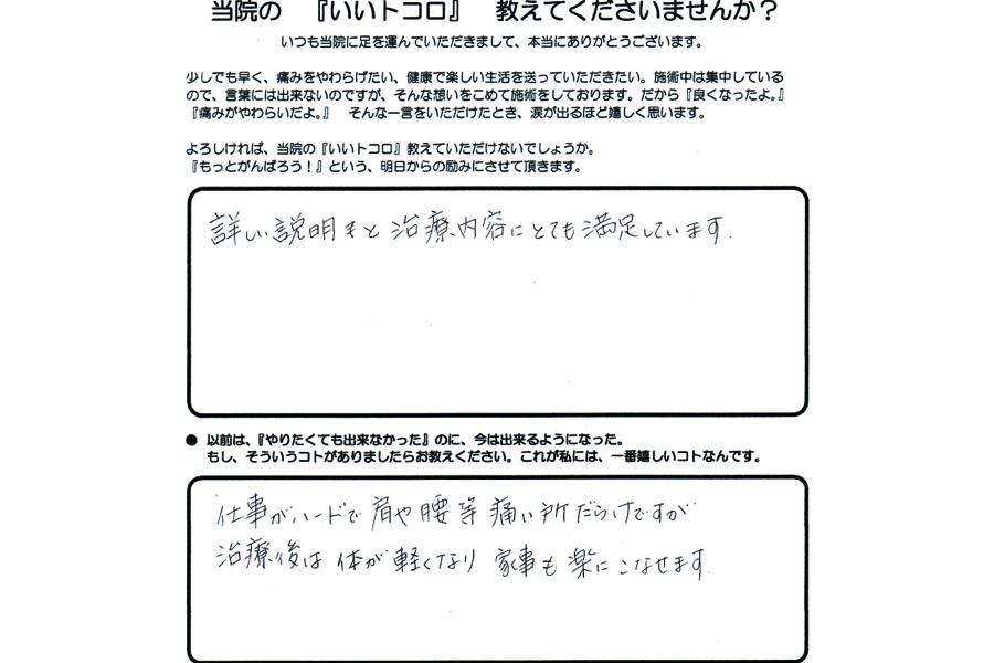 藤田さん1