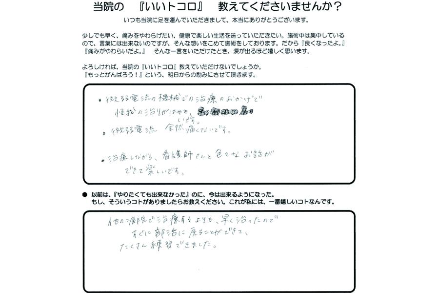 松岡ゆうりさん1