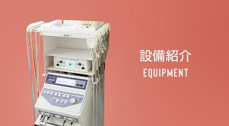 banner_equipment_harf