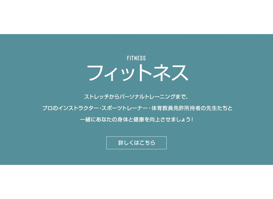 banner_fitness01